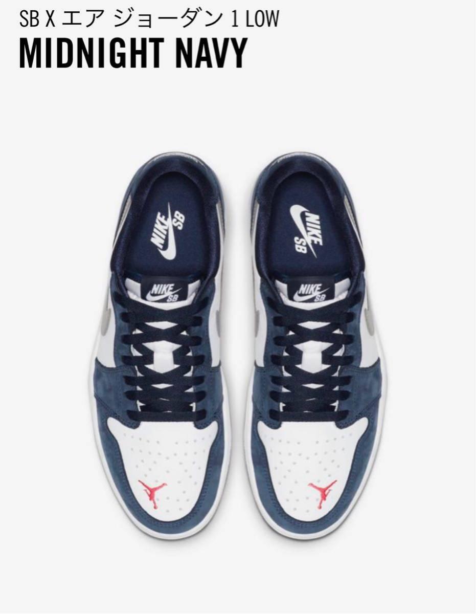 27.5cm Nike SB ×エアジョーダン1 low Midnight navy 新品 SNKRS _画像2