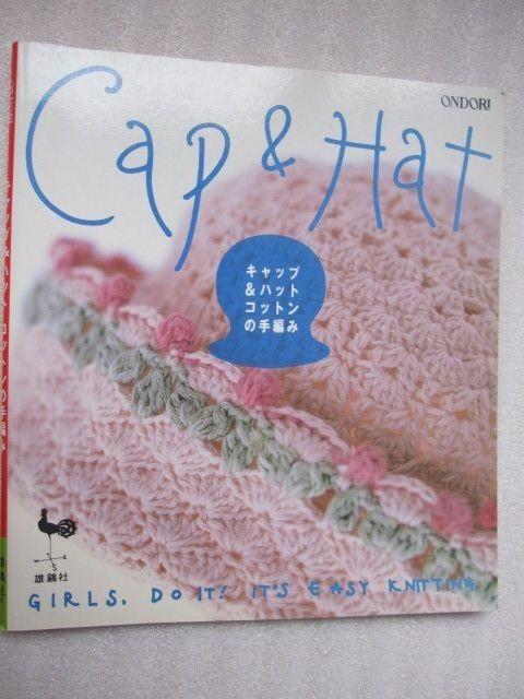 編物)キャップ&ハット コットンの手編み