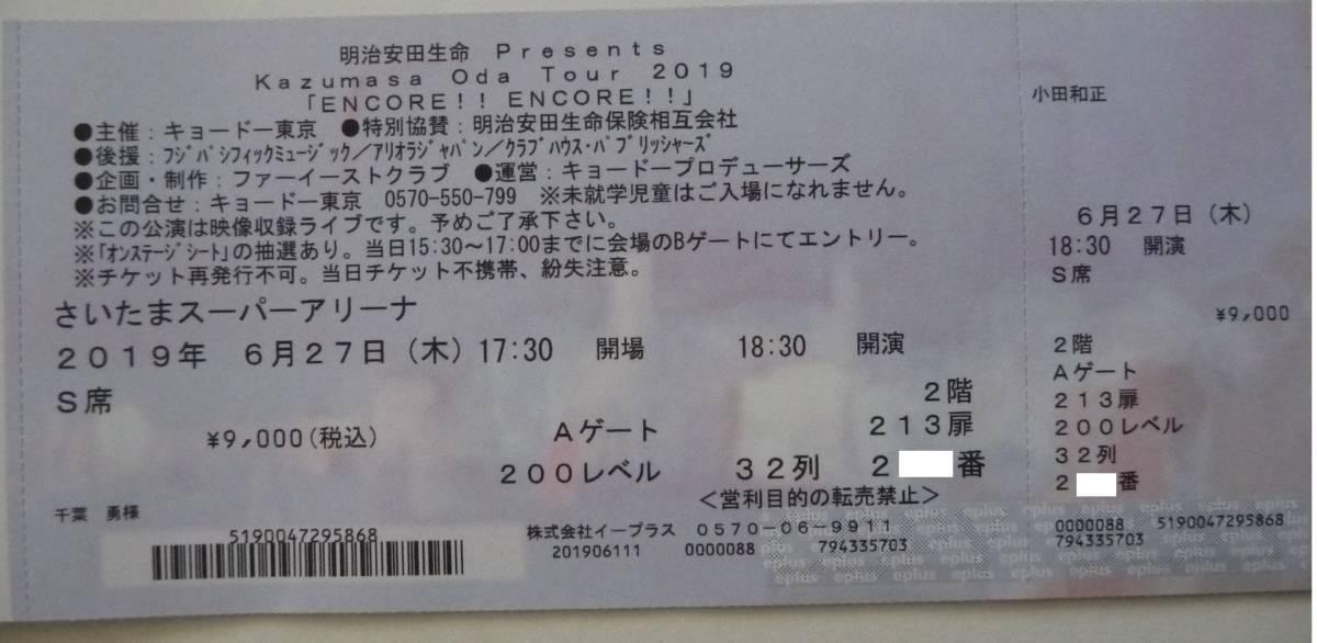 小田和正 6月27日(木)さいたまスーパーアリーナ S席 2階 Aゲート32列 200番台 1枚