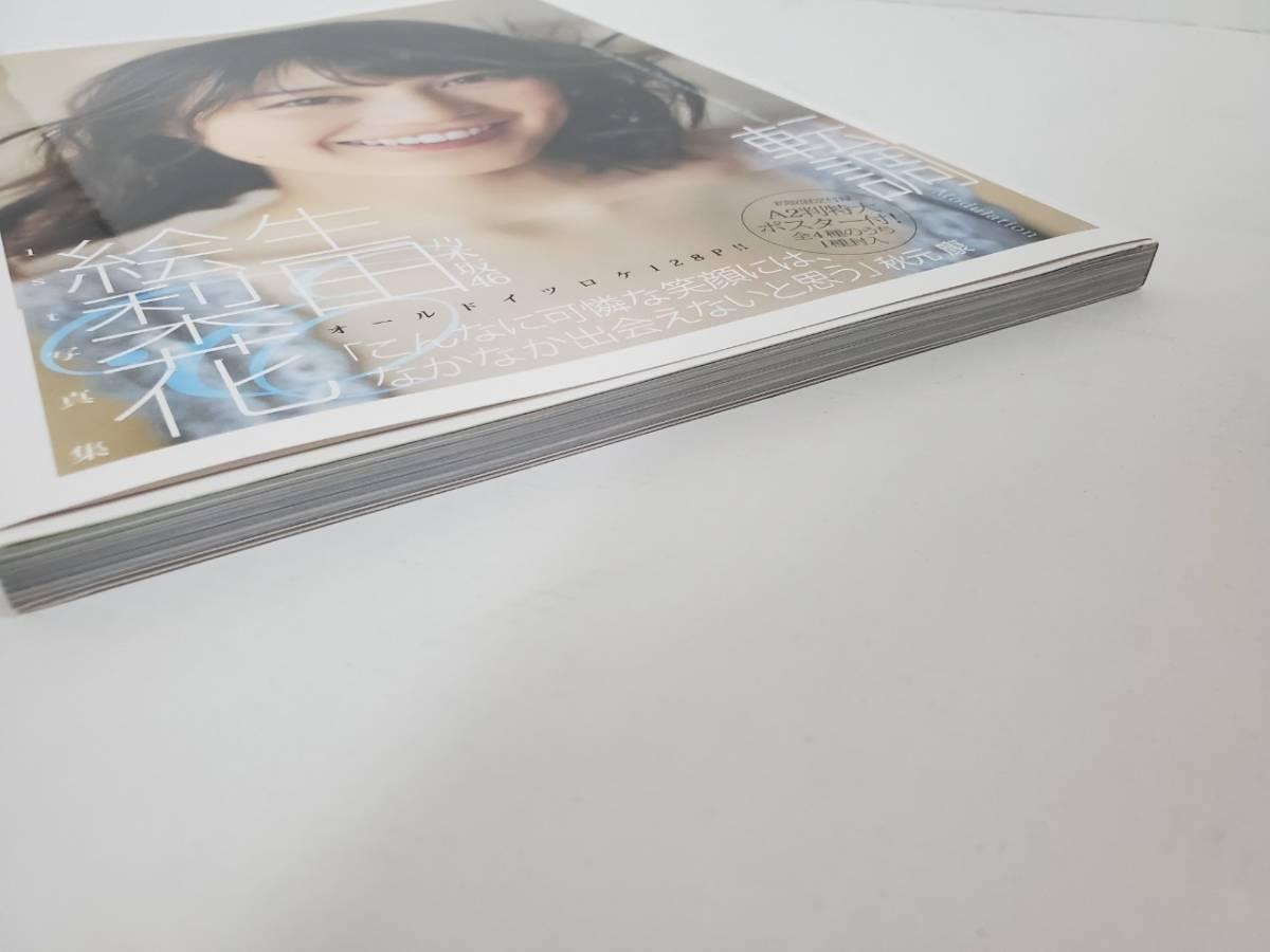 No.4425 ☆1円~☆ 生田絵梨花1st写真集「転調」 中古品_画像4