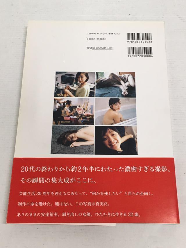 No.4527☆1円スタート☆ 【写真集】安達祐実 「私生活」中古品_画像2