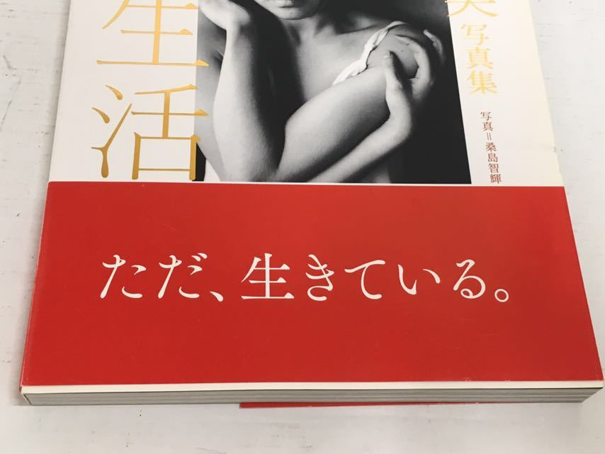No.4527☆1円スタート☆ 【写真集】安達祐実 「私生活」中古品_画像8