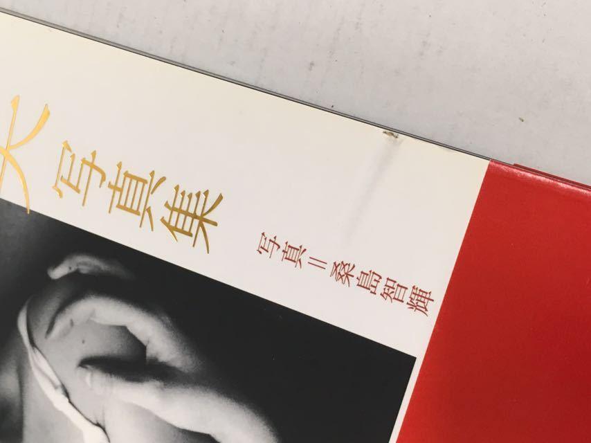No.4527☆1円スタート☆ 【写真集】安達祐実 「私生活」中古品_画像7