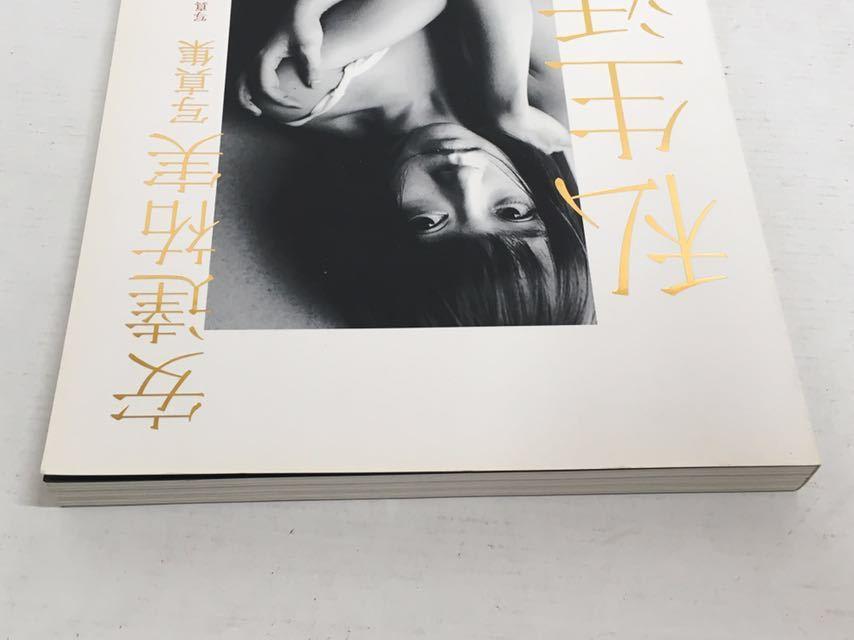 No.4527☆1円スタート☆ 【写真集】安達祐実 「私生活」中古品_画像9