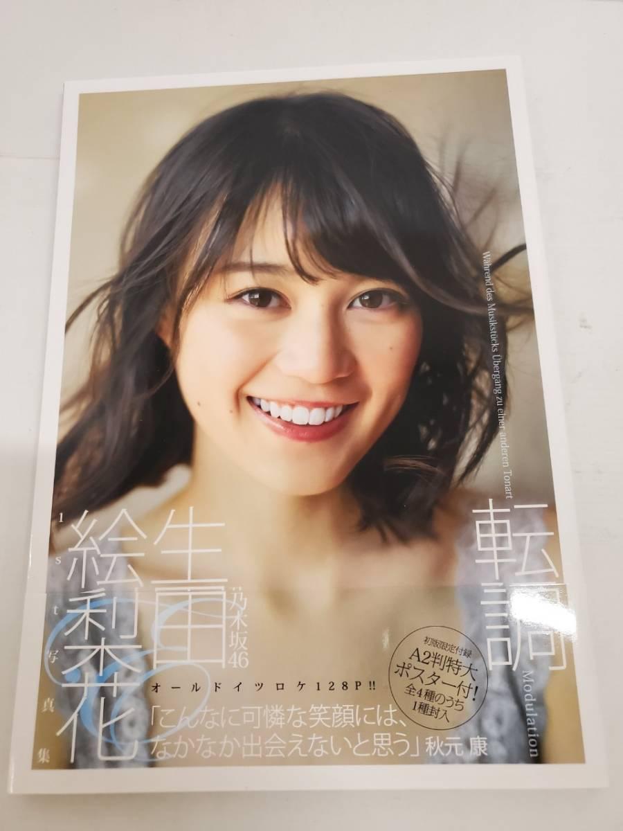 No.4425 ☆1円~☆ 生田絵梨花1st写真集「転調」 中古品