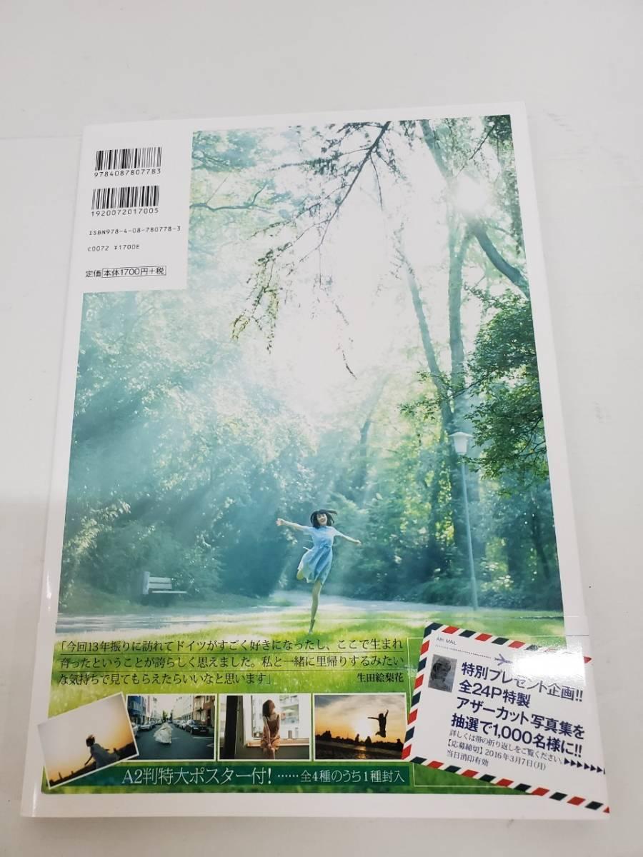 No.4425 ☆1円~☆ 生田絵梨花1st写真集「転調」 中古品_画像2