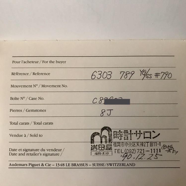 AUDEMARS PIGUET オーデマピゲ ロイヤルオーク クォーツ 美品 K18YG×SS バンド長め_画像7