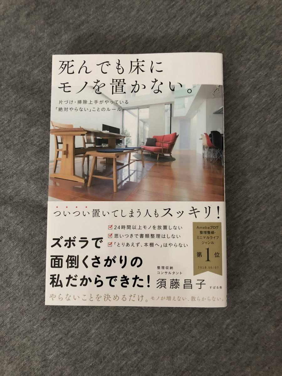 「死んでも床にモノを置かない。」須藤昌子著 新品同様