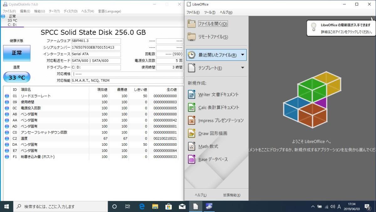 最新Windows10+office 東芝 T351/57CWD 第二世代i5/爆速新品SSD256GB/8GB/USB3.0/ブルーレイ/WEBカメラ/HDMI/便利なソフト多数_画像6