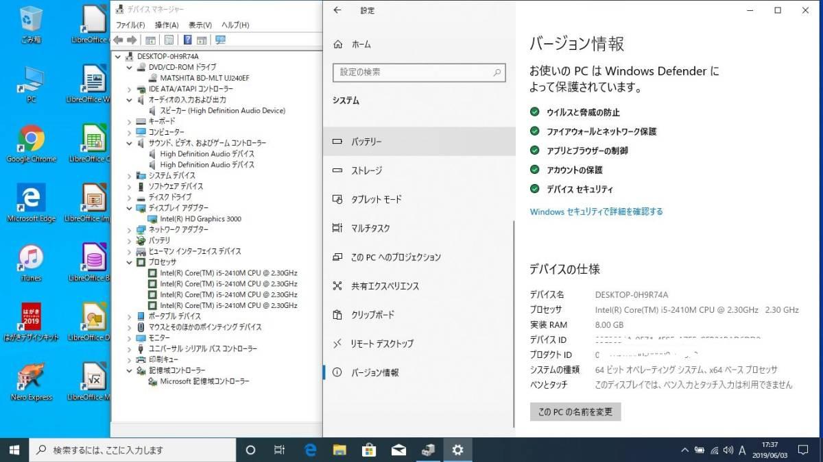 最新Windows10+office 東芝 T351/57CWD 第二世代i5/爆速新品SSD256GB/8GB/USB3.0/ブルーレイ/WEBカメラ/HDMI/便利なソフト多数_画像7