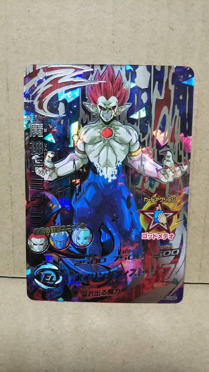スーパードラゴンボールヒーローズ☆HGD10-SEC魔神ドミグラ☆