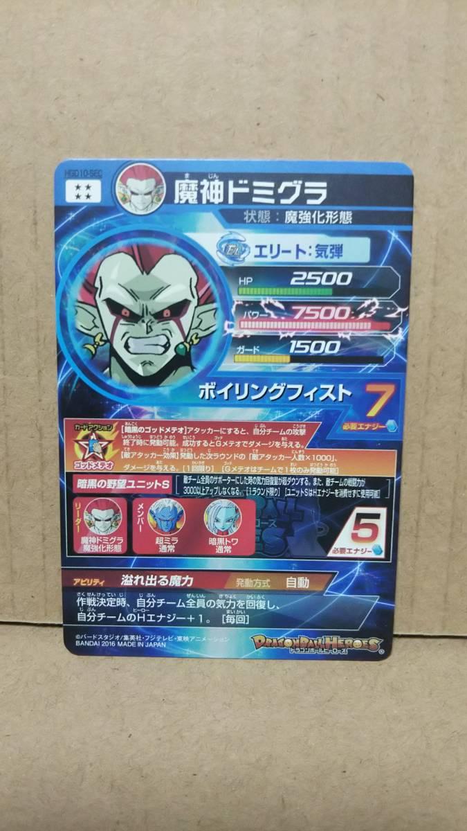 スーパードラゴンボールヒーローズ☆HGD10-SEC魔神ドミグラ☆_画像2