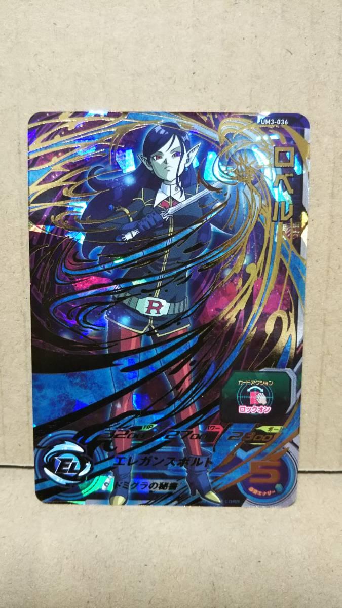 スーパードラゴンボールヒーローズ☆UM3-036ロベル☆