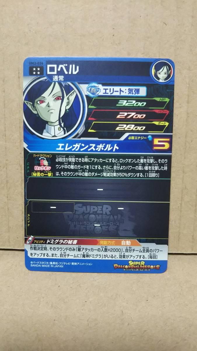 スーパードラゴンボールヒーローズ☆UM3-036ロベル☆_画像2