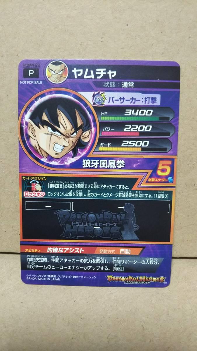 スーパードラゴンボールヒーローズ☆HUM4-22ヤムチャ☆当たるとすげぇぞ!歴代No.1カードキャンペーン☆_画像2
