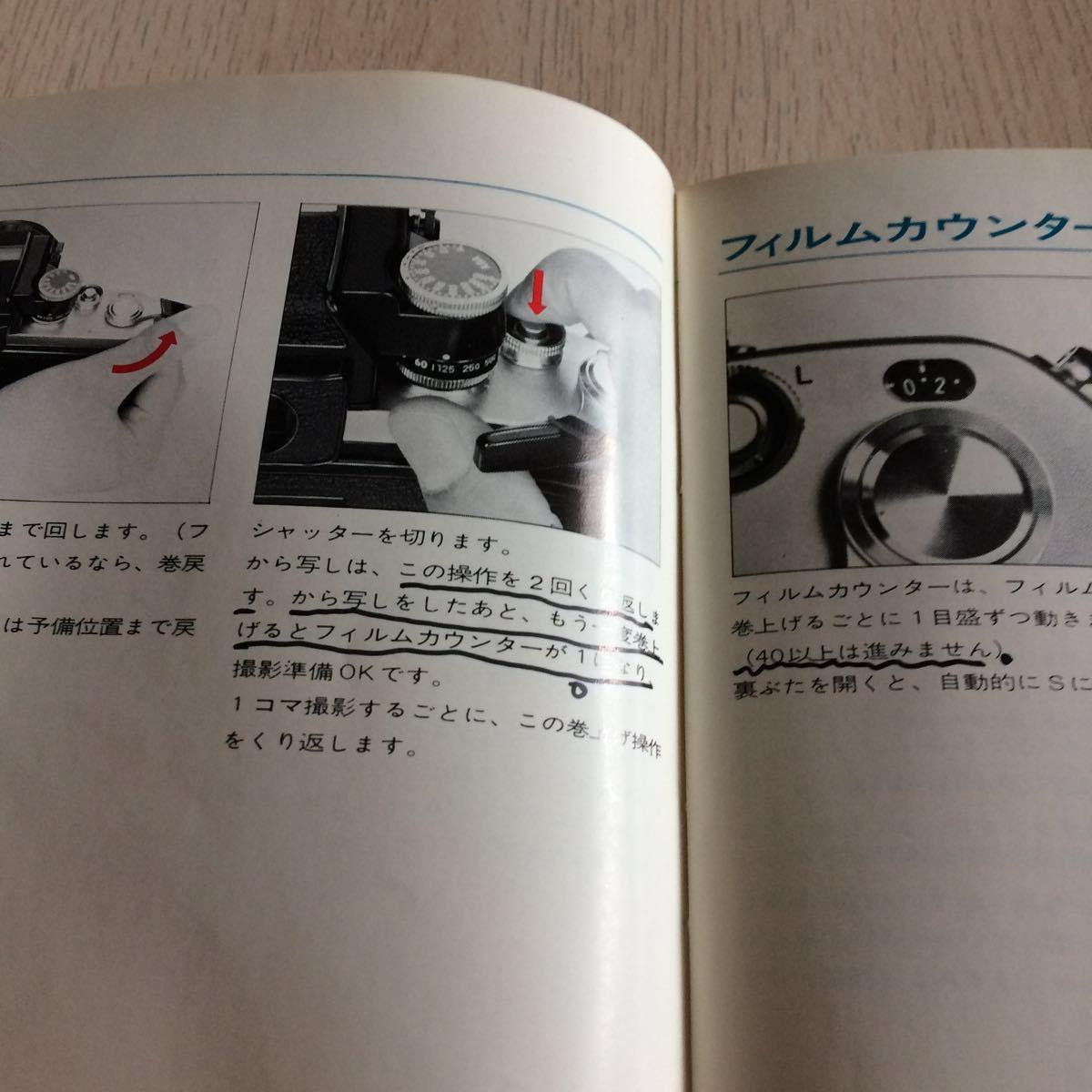 ニコン Nikon F2 取扱説明書 Nikonスピードライト_画像5