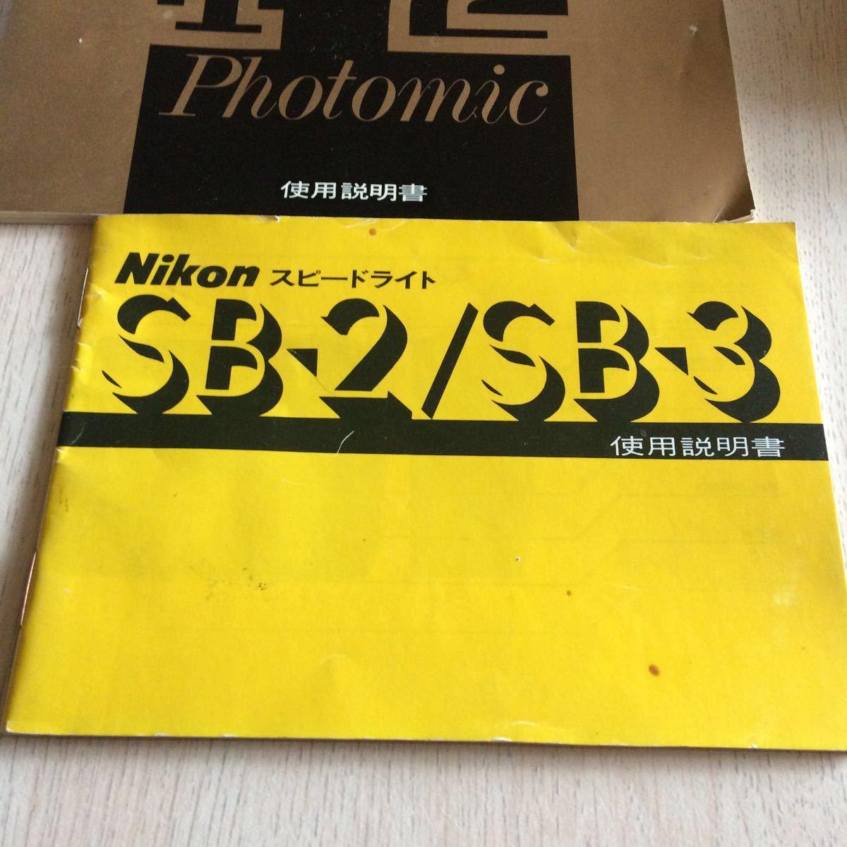 ニコン Nikon F2 取扱説明書 Nikonスピードライト_画像7