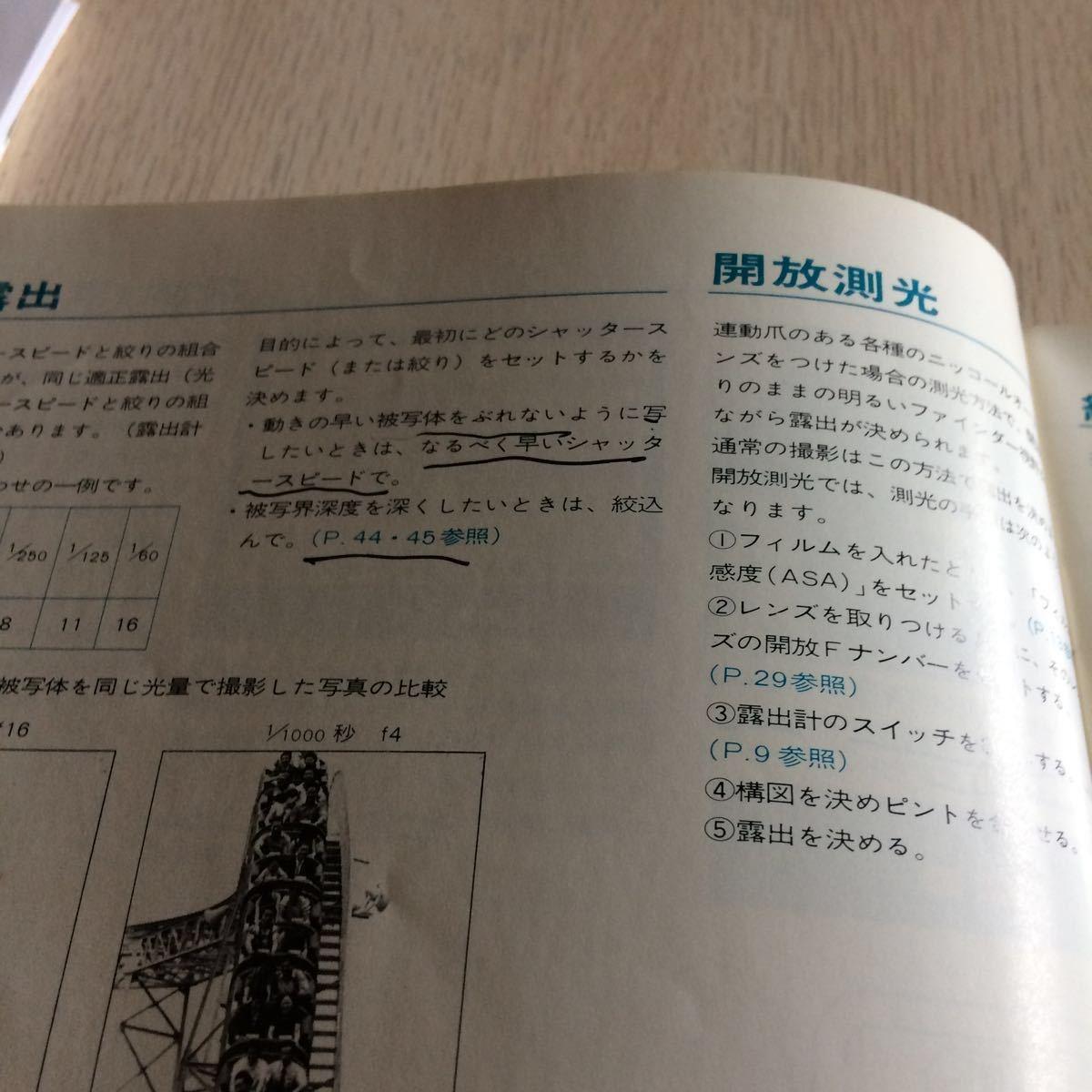 ニコン Nikon F2 取扱説明書 Nikonスピードライト_画像4