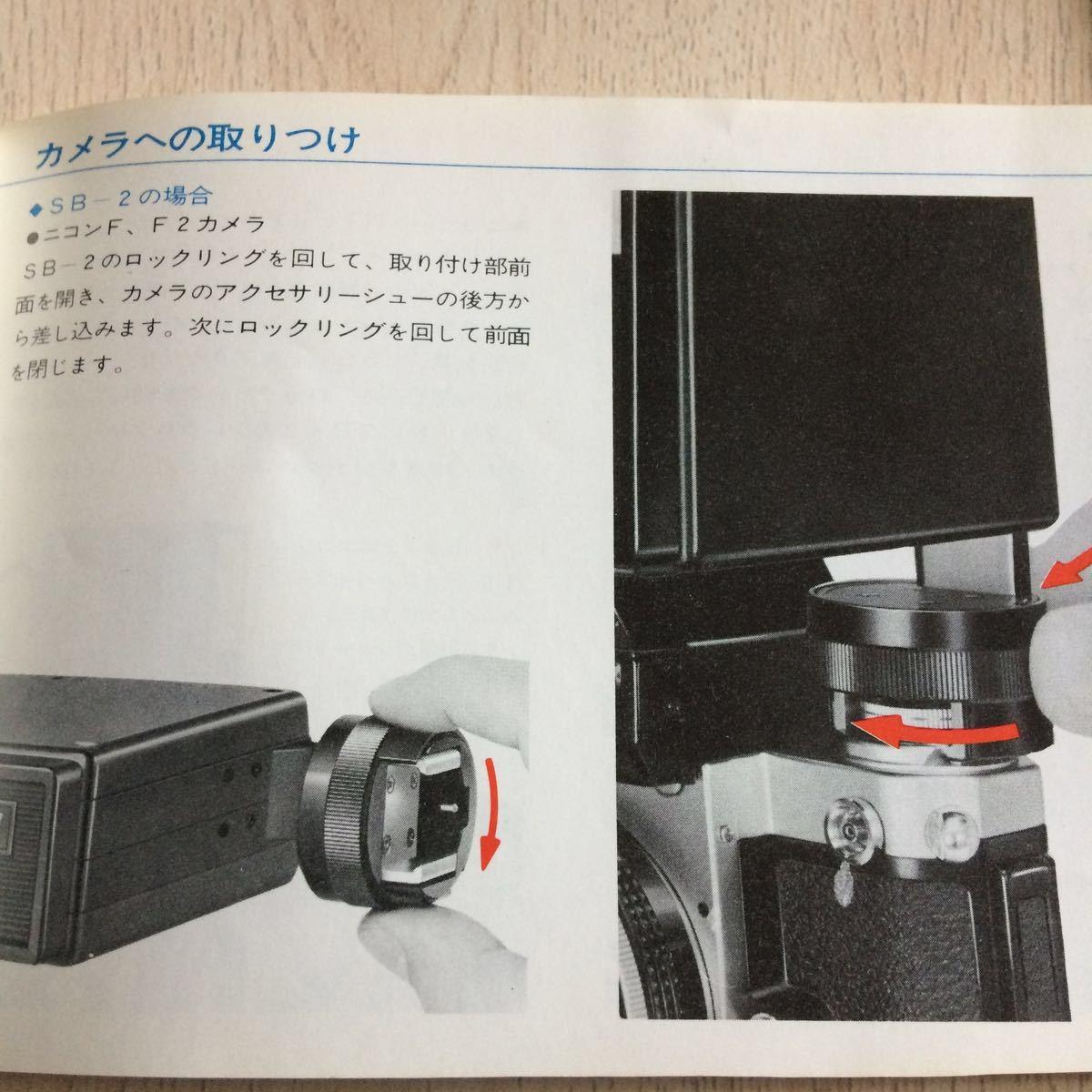 ニコン Nikon F2 取扱説明書 Nikonスピードライト_画像9