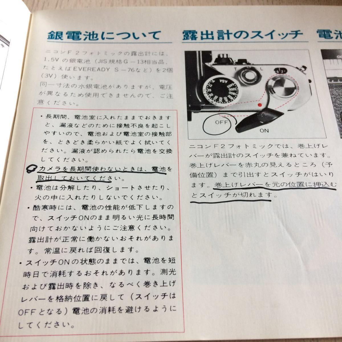 ニコン Nikon F2 取扱説明書 Nikonスピードライト_画像3