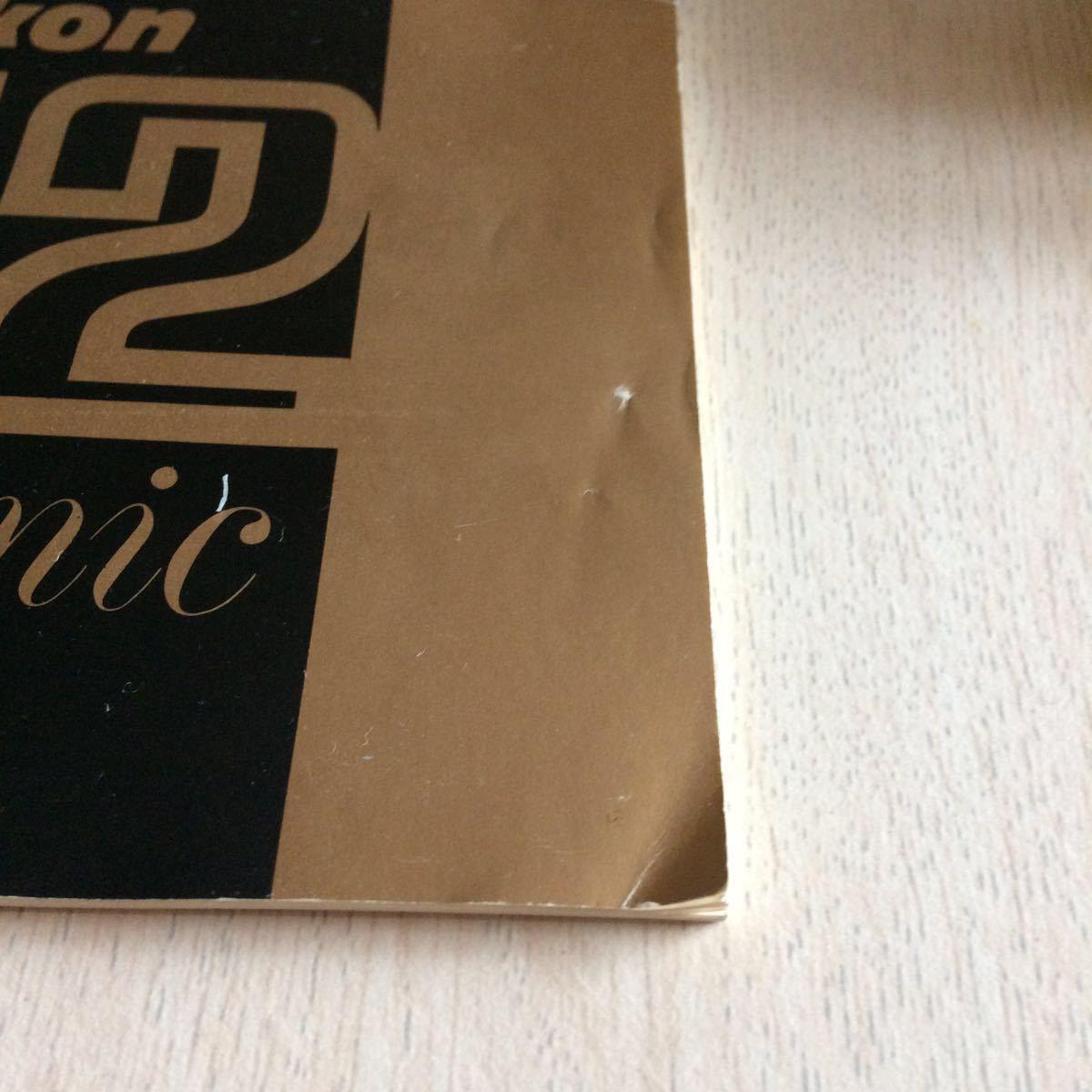 ニコン Nikon F2 取扱説明書 Nikonスピードライト_画像2