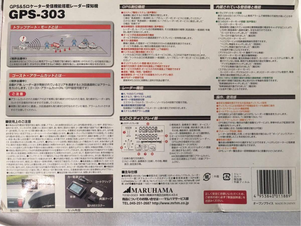 マルハマ GPSレーダー探知機 GPS-303_画像5