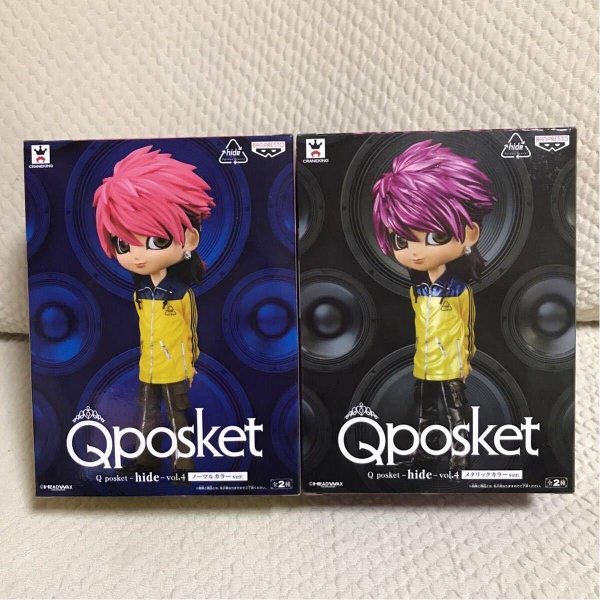 ★Qposket-hide-vol.4 ノーマルカラー・メタリックカラー 全2種★