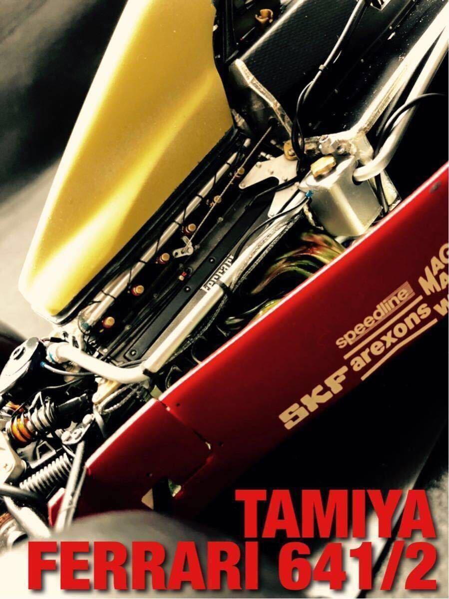 TAMIYA タミヤ1/12 FERRARI 641/2 フェラーリ641/2 F1 オリジナルカスタム 完成品 タイヤジャンク _画像2