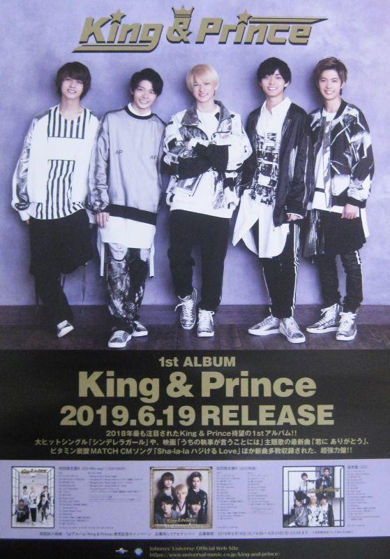 King&Prince / 1st ALBUM「King&Prince」 告知用ポスター B2 新品