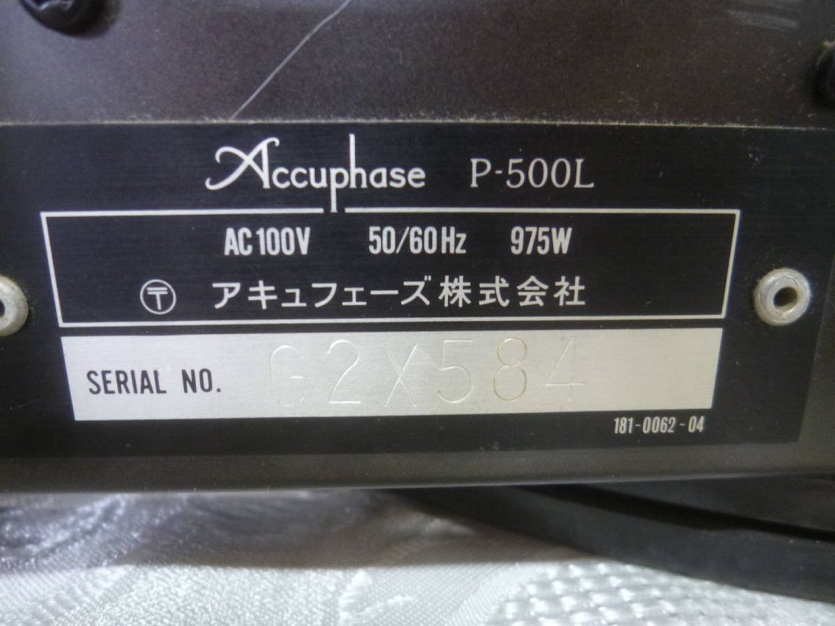 Accuphase P-500L アキュフェーズ パワーアンプ ジャンク_画像10