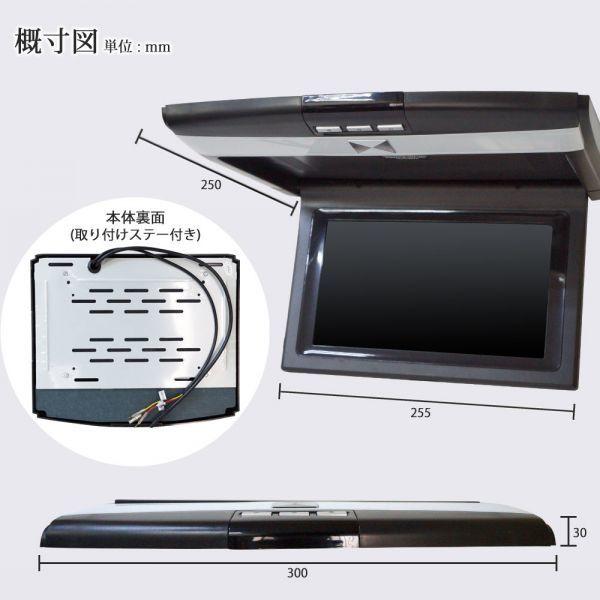 ベージュ ルームランプ内蔵 9インチ フリップダウンモニター IRイヤホン 対応 鮮明画像 800×480 WVGA 記憶電源機能 最大約120度 開閉可能_画像6