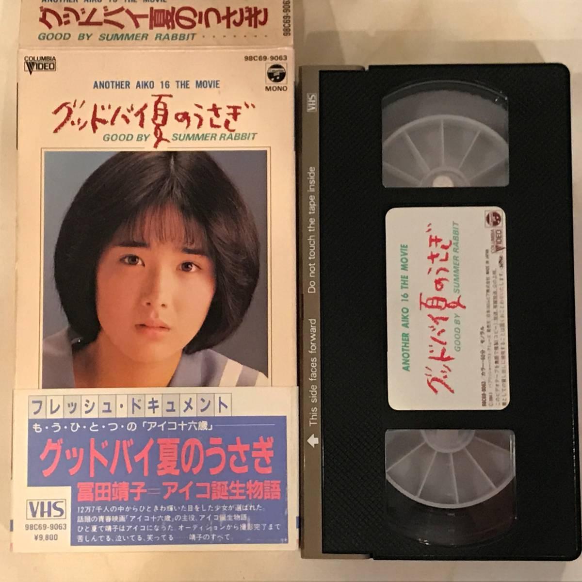 グッドバイ夏のうさぎ VHS 冨田靖子