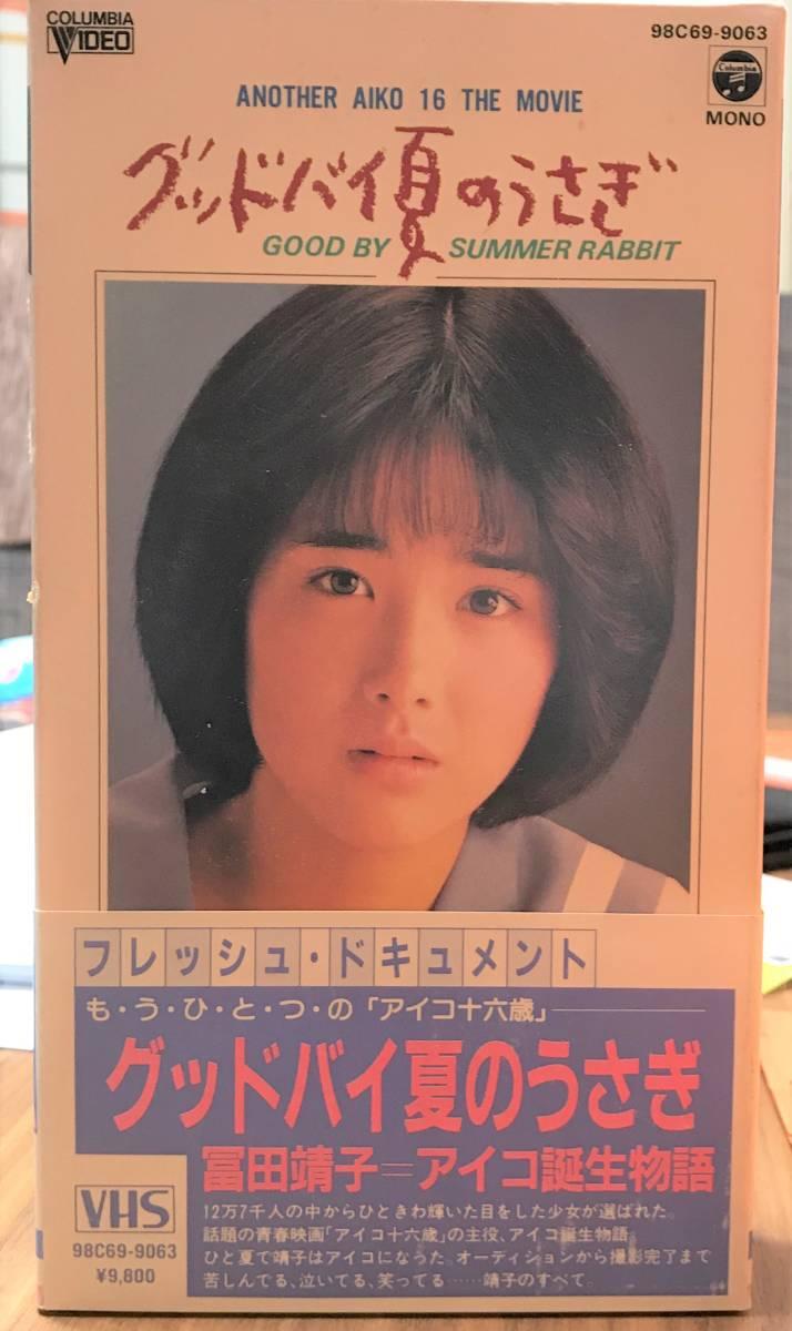 グッドバイ夏のうさぎ VHS 冨田靖子_画像2