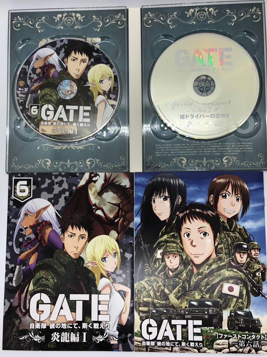 ★☆【中古】GATE 自衛隊 彼の地にて、斯く戦えり Blu-ray vol.1~6 + Blu-ray Box 2☆★_画像8