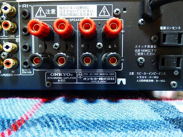 ★ ONKYO デジタルアンプ A-933 ジャンク品 ★_画像8