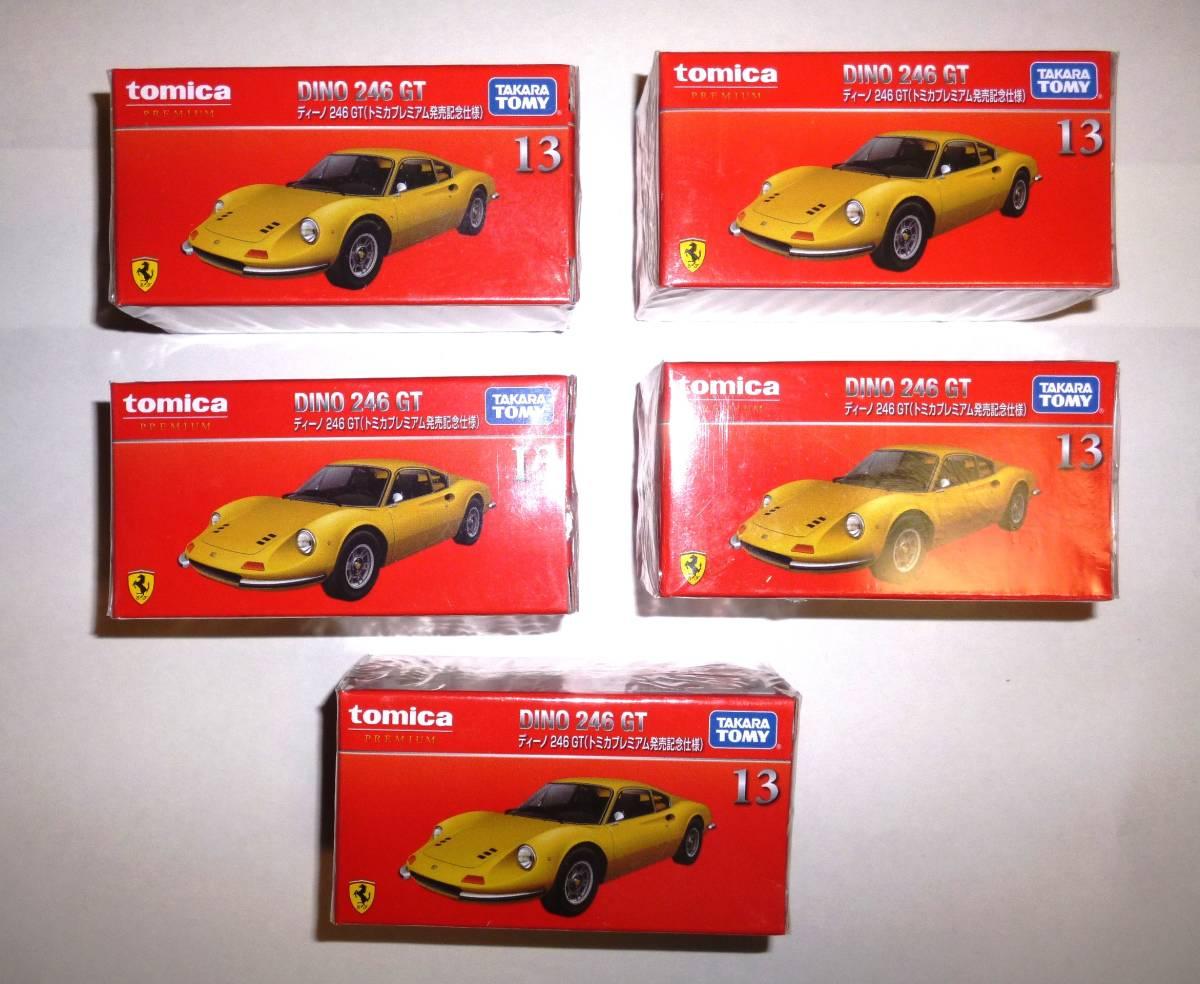 トミカプレミアム 13 ディーノ 246 GT (発売記念仕様) 黄色 5個セット DINO 246 GT