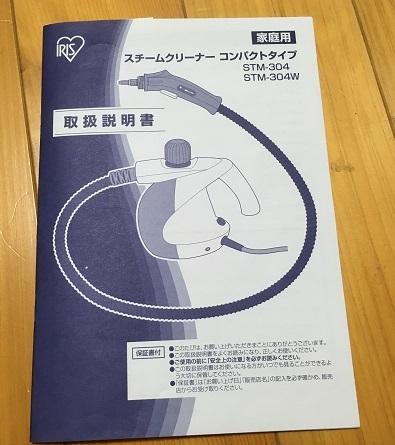 【送料無料】アイリスオーヤマ スチームクリーナー STM-304W 動作OK_画像8