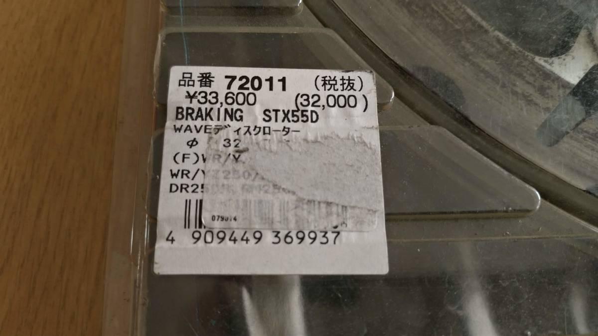必見!!BRAKING フロントディスク 320mm STX55D RMX DRZ WR等に_画像3