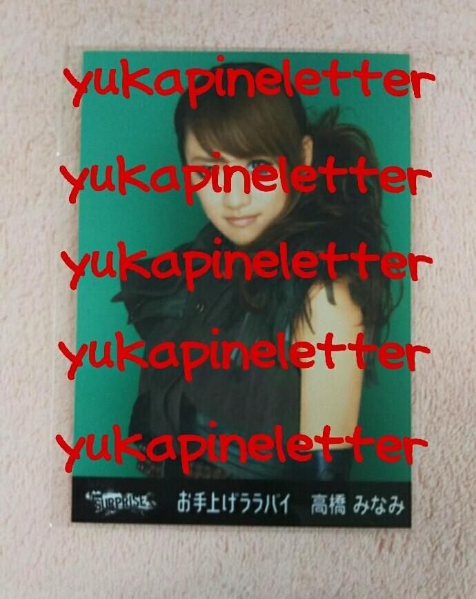 AKB48 チームサプライズ 生写真 お手上げララバイ アップ AKB48 チームA 高橋みなみ ③