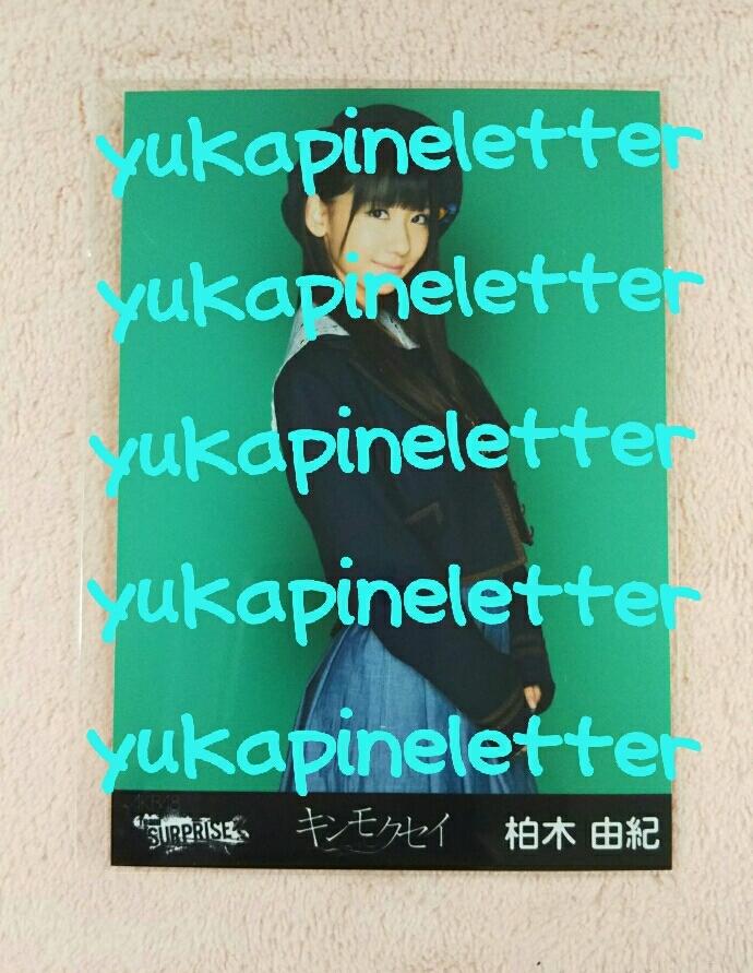 AKB48 チームサプライズ 生写真 キンモクセイ アップ AKB48 チームB 柏木由紀 ②_画像1