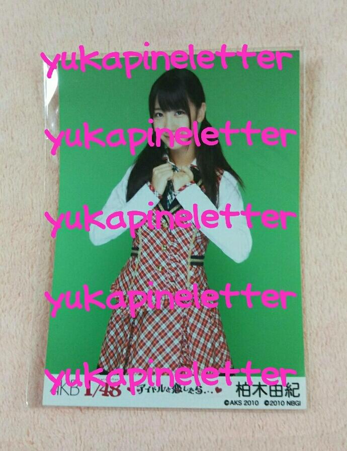 AKB48 1/48 アイドルと恋したら 特典 生写真 AKB48 チームB 柏木由紀_画像1