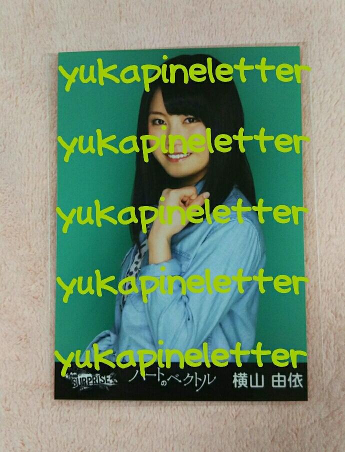 AKB48 チームサプライズ 生写真 ハートのベクトル AKB48 チームK 横山由依_画像1