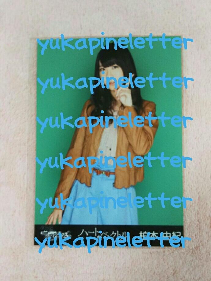 AKB48 チームサプライズ 生写真 ハートのベクトル AKB48 チームB 柏木由紀