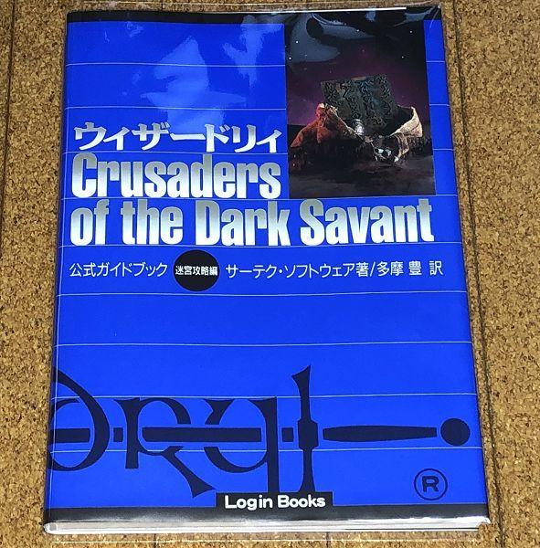 美品★ウィザードリィ Crusaders of the Dark Savant 公式ガイドブック 迷宮攻略編 初版/オマケ付◆送料無料