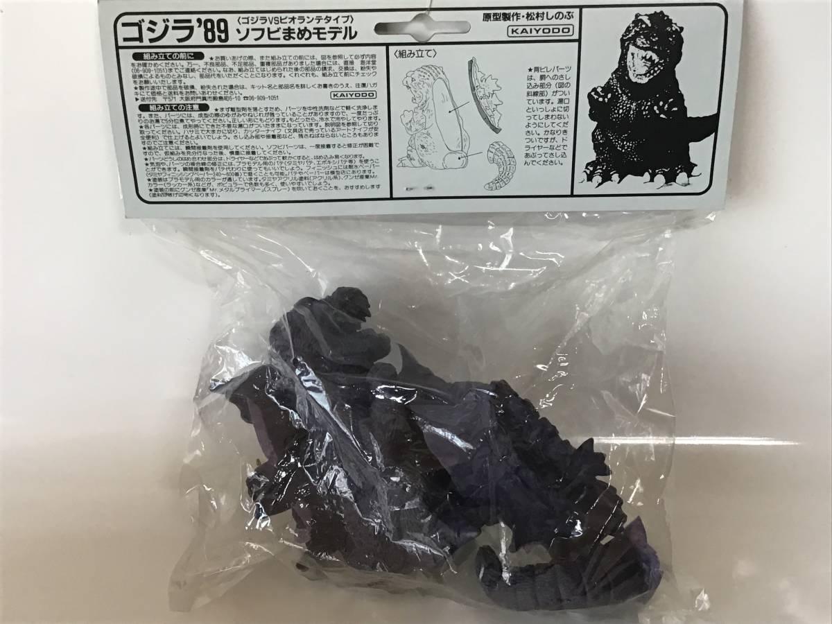 「GODZILLA/ゴジラ」ソフビ まめモデル・ゴジラ'89 海洋堂 ソフト ビニール モデル キット 未組立_画像2