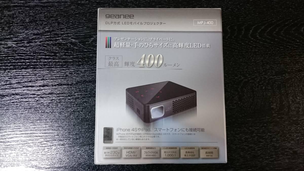 【未使用】Geanee DLP方式 LEDモバイルプロジェクター MPJ-400 【送料無料】_画像2