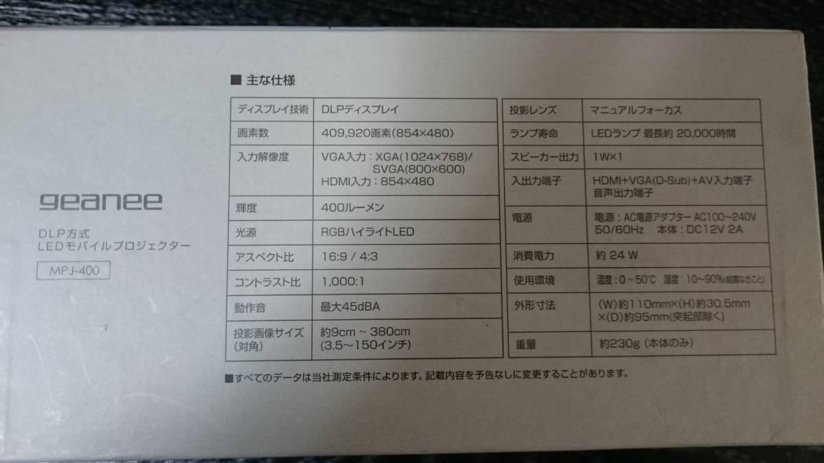 【未使用】Geanee DLP方式 LEDモバイルプロジェクター MPJ-400 【送料無料】_画像3