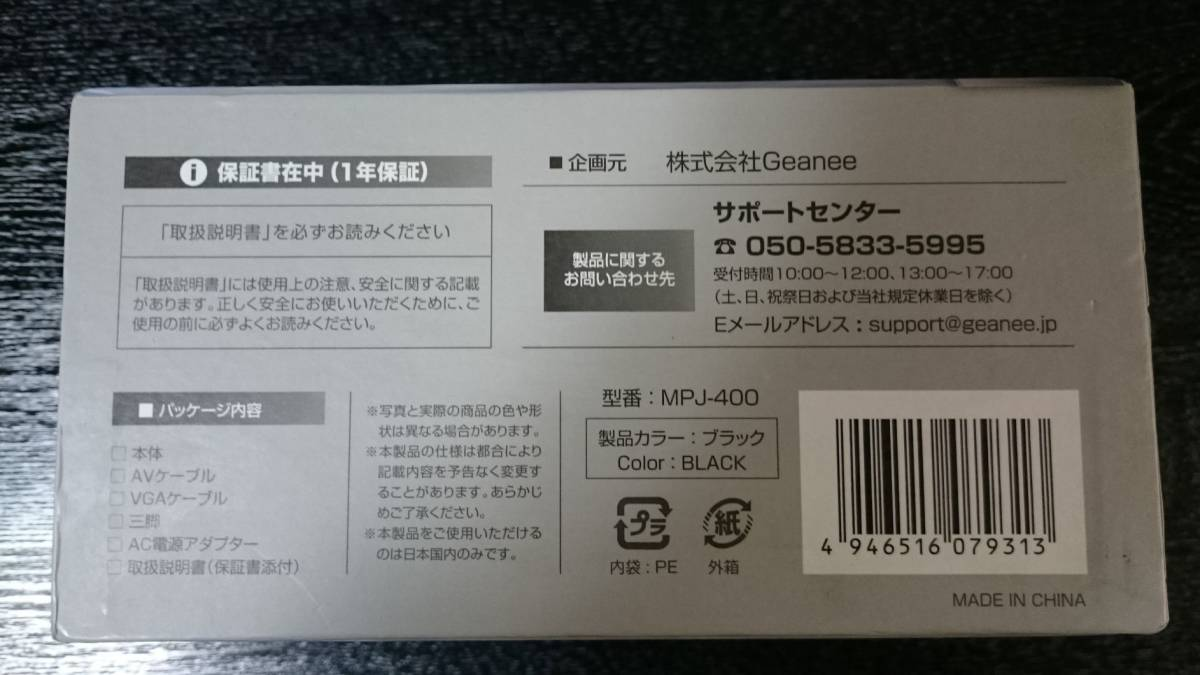 【未使用】Geanee DLP方式 LEDモバイルプロジェクター MPJ-400 【送料無料】_画像4
