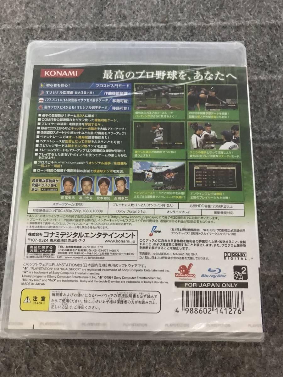★新品未開封★PS3 プロ野球スピリッツ5