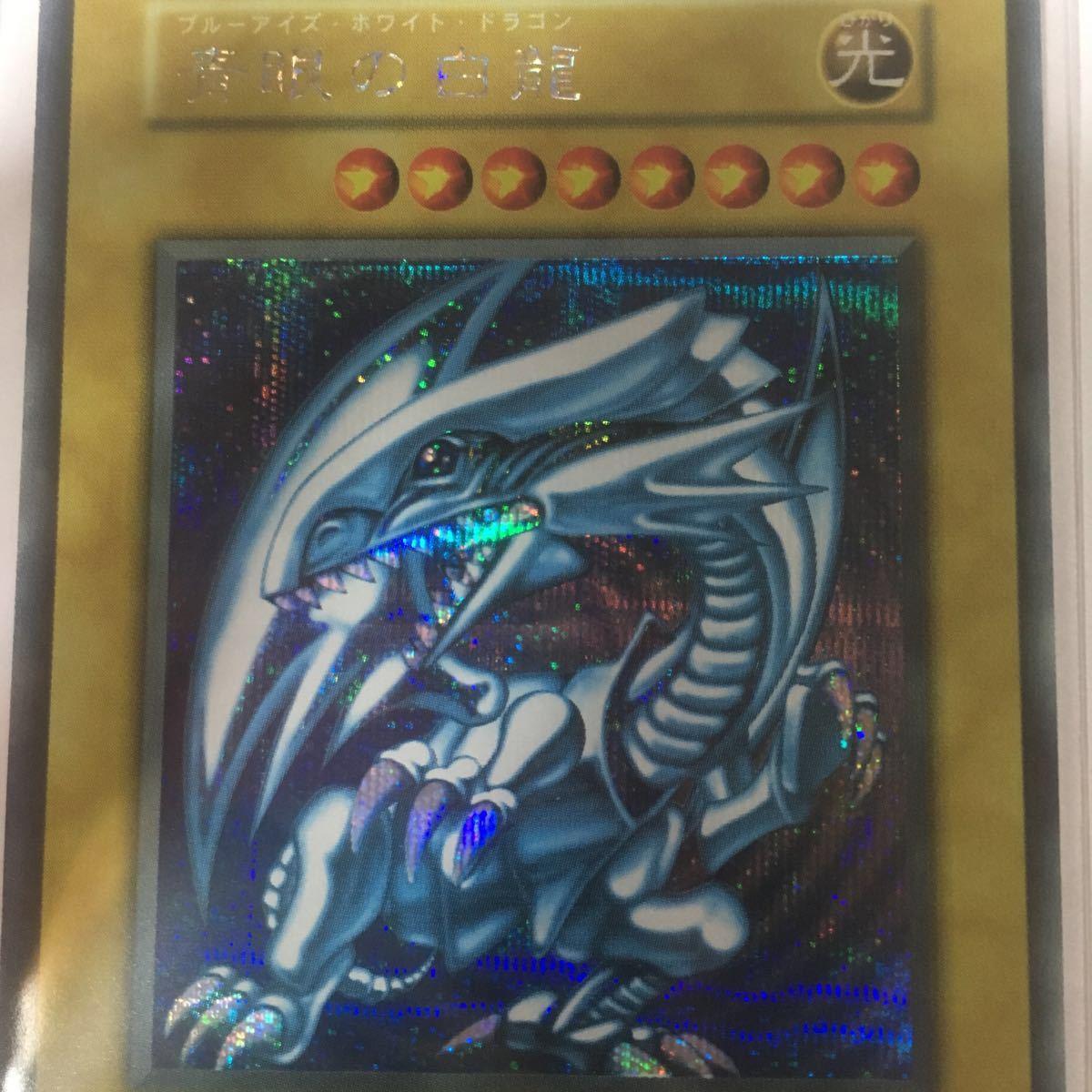 遊戯王 青眼の白龍 ブルーアイズホワイトドラゴン シクブル シークレットレア Vジャンプフェスタ 1000枚限定 _画像7